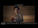 Анна Каренина. История Вронского, 12+