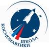 """Официальная страница КГАОУ """"Школа космонавтики"""""""