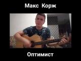 Макс Корж - Оптимист (Вадим Тикот cover - гитара)