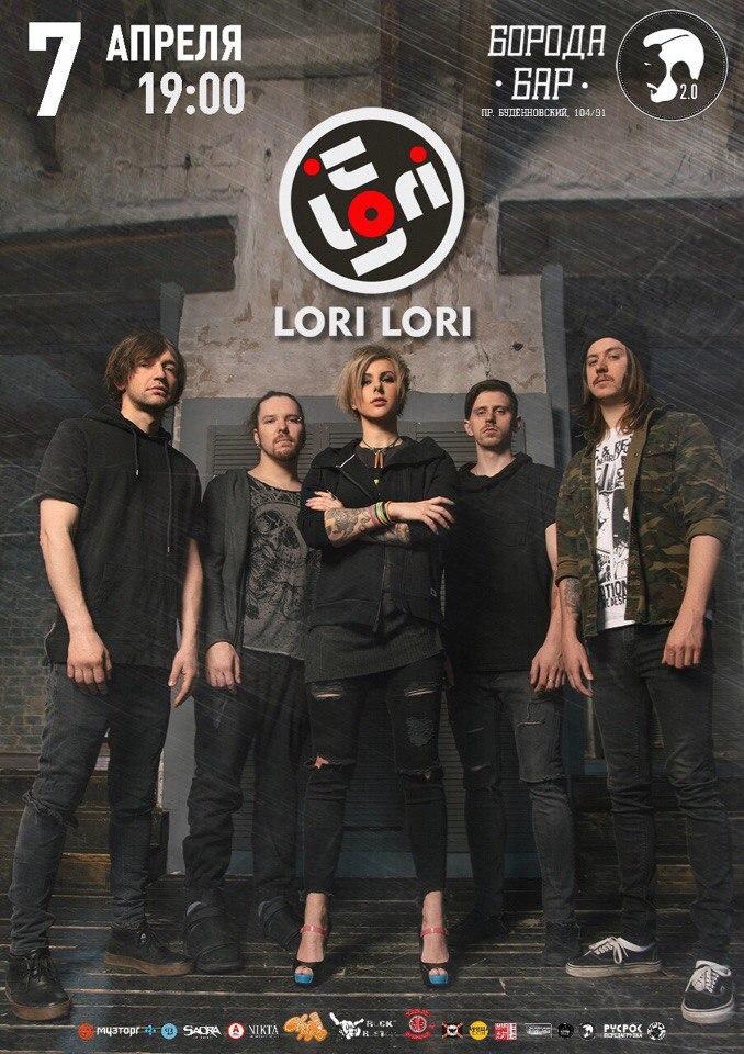 анонс концерта Lori! Lori!