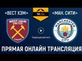 Вест Хэм -  Манчестер Сити | Прямая трансляция