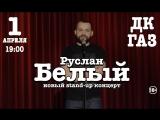 1.04.18 Сольный концерт Руслана Белого НН.