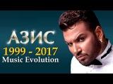 Azis - Music Evolution (1999-2017) Азис - Музикална Еволюция