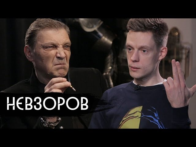 Невзоров - о Фараоне и ориентации Милонова / вДудь
