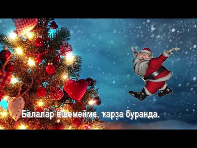 Әйҙә әле, Ҡыш бабай... Караоке башҡортса һүҙҙәр менән.