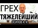 ТЯЖЕЛЕЙШИЙ ГРЕХ. Осипов Алексей