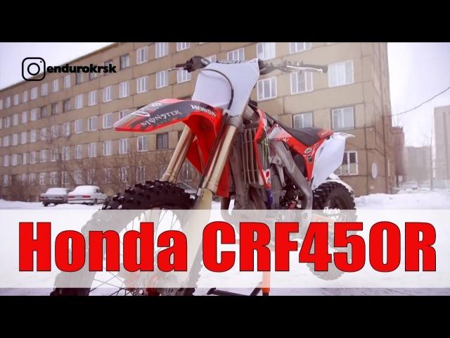 Honda CRF450R | Эндуро Красноярск