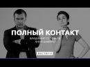 Отравление Скрипаля и истерика Запада Полный контакт с Владимиром Соловьевым 22.03.18