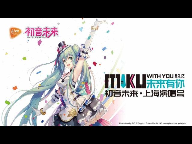 2017 MIKU WITH YOU/HatsuneMiku2017(未来有你-初音未来)