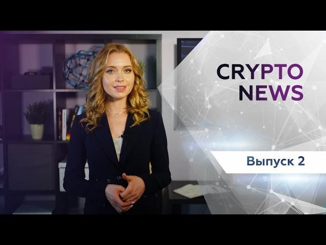 CryptoNews | Выпуск 2