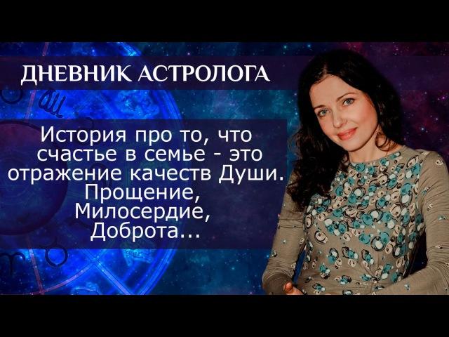 Конфликты в семье 7 история Дневник астролога