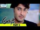 Athidi Telugu Full Movie HD Mahesh Babu Amrita Rao Sunil Naseer Part 5 Shemaroo Telugu