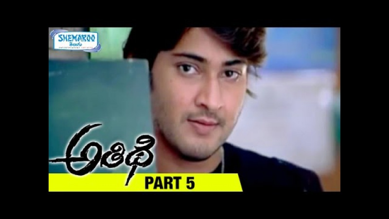 Athidi Telugu Full Movie HD | Mahesh Babu | Amrita Rao | Sunil | Naseer | Part 5 | Shemaroo Telugu