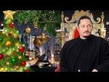 Поёт иеромонах ФОТИЙ МОЧАЛОВ I'll Be Home for Christmas (Я буду дома к Рождеству)