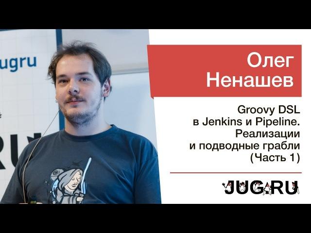 Встреча c Олегом Ненашевым — Groovy DSL в Jenkins и Pipeline (часть 1)