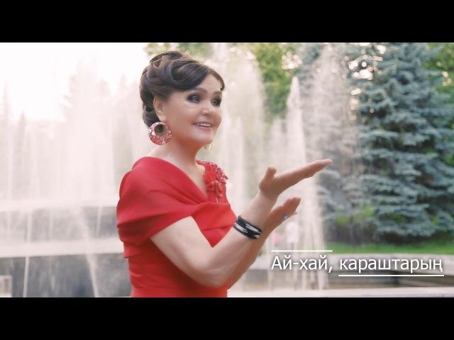 Зөлфирә Фәрхетдинова - Ай-һай, ҡараштарың