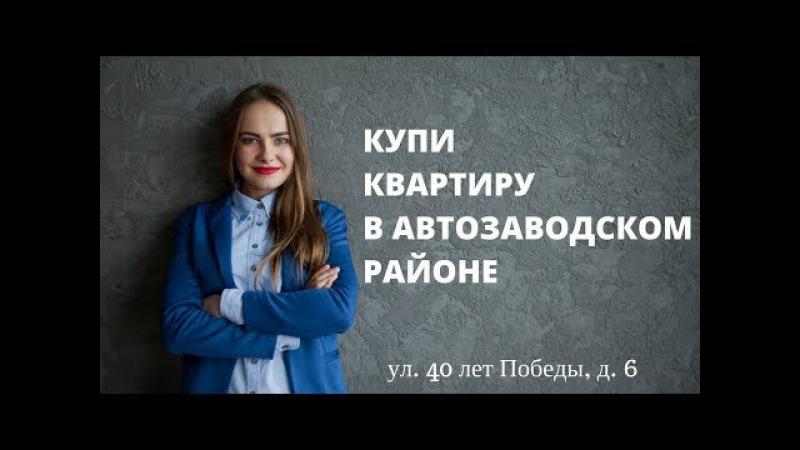 Купить 3-комн. квартиру || ул. 40 лет Победы, д. 6 || Недвижимость Тольятти