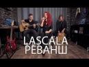 LaScala - Реванш (acoustic live)