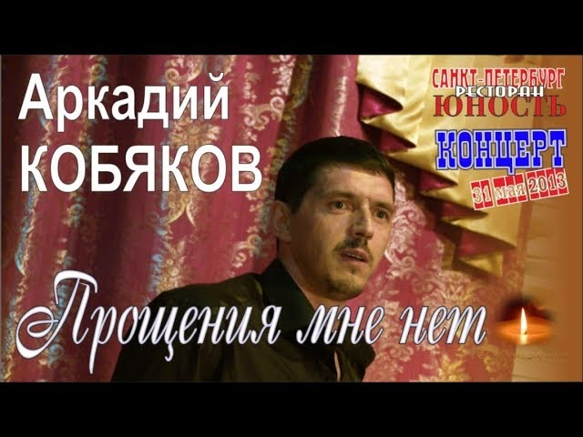 Аркадий КОБЯКОВ - Прощения мне нет (Концерт в Санкт-Петербурге 31.05.2013)