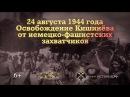 Освобождение Кишинёва от немецко фашистских захватчиков 24 августа 1944 года