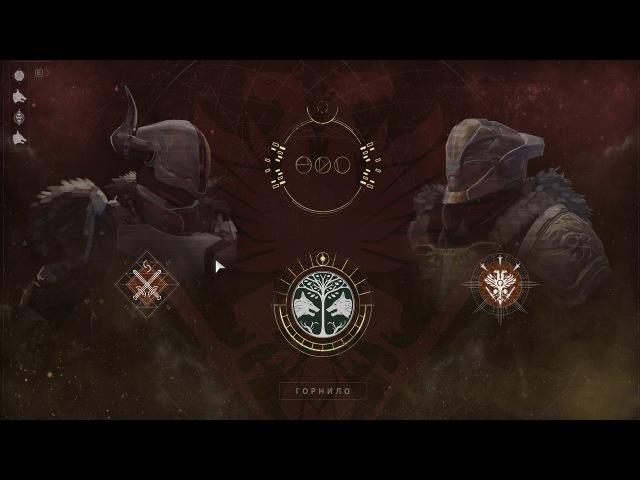 Destiny 2(ПК) Где взять свёртки?! Испытание в событии ПВП Железное знамя
