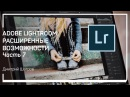 Пресеты Adobe Lightroom расширенные возможности Дмитрий Шатров