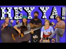Hey Ya! - Walk off the Earth (Outkast Cover)
