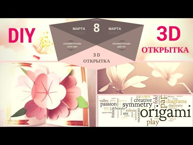 Открытка с цветами. Как сделать 3 D открытку на 8 марта. - Hand made