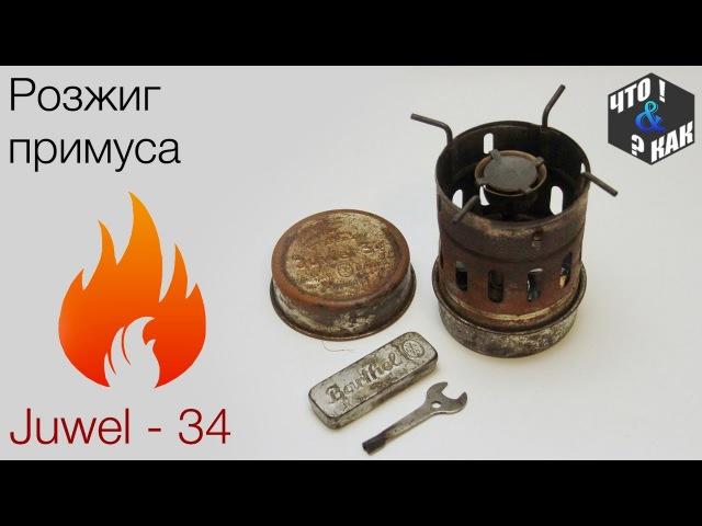 Розжиг примуса Juwel 34 / stove juwel 34