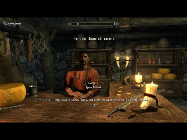 The Elder Scrolls V: Skyrim 003 - Ривервуд