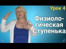 Физиологическая ступенька Похудение ЕЛЕНА СТЕПАНОВА Урок 4
