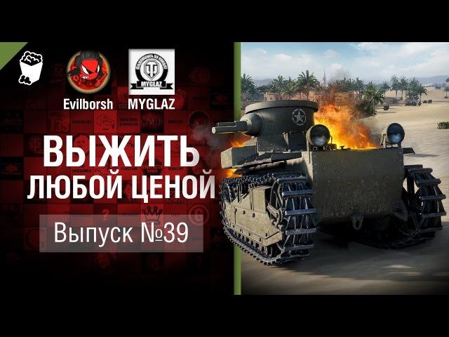 Выжить любой ценой №39 - от Evilborsh и MYGLAZ [World of Tanks]