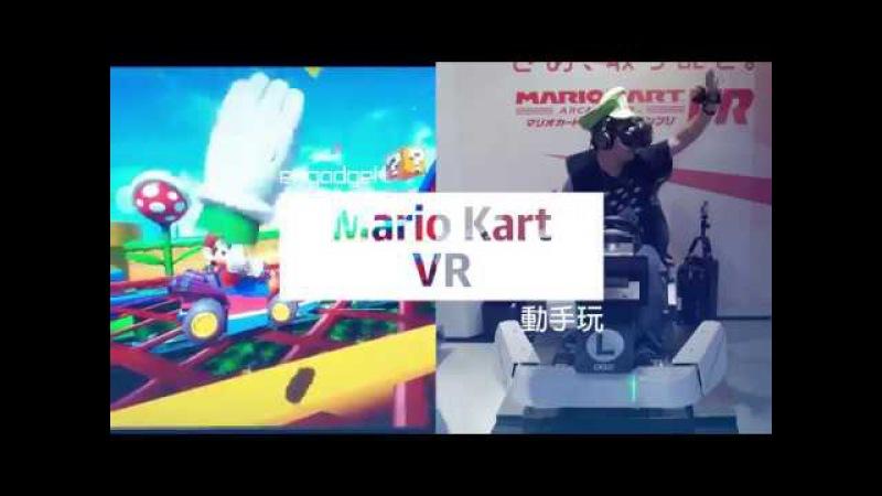 Mario Kart VR 動手玩 | Engadget 中文版