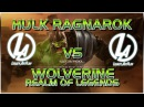 Халк Рагнарек версус Росомаха Мир Легенд Марвел Битва Чемпионов Hulk Ragnarok vs Woverine mcoc rol
