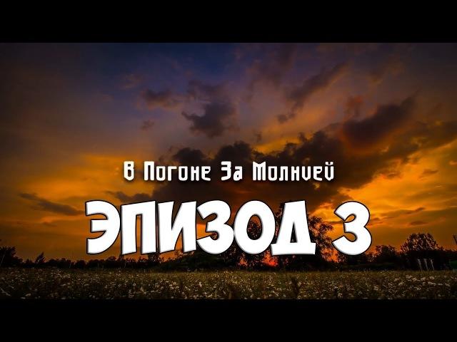 В Погоне За Молнией - Эпизод 3