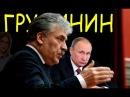 Versus Путин vs Грудинин / Собчак - темная лошадка / клипы блоггеров