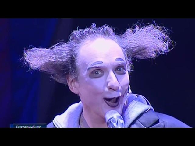 В Екатеринбурге открылся Всемирный фестиваль клоунов (2017)