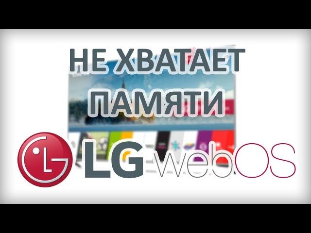 WebOS - Проблема с нехваткой памяти в Smart телевизорах LG