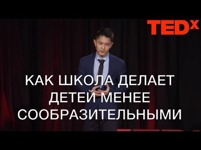 Как школа делает детей менее сообразительными - Eddy Zhong. TEDxYouth@BeaconStreet