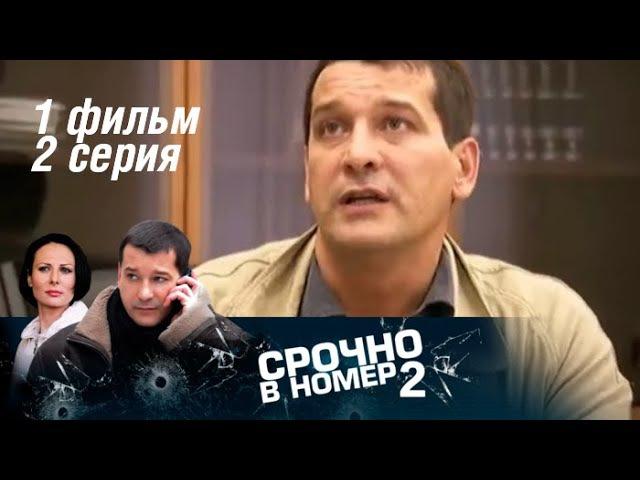 Срочно в номер. 2 сезон. Бомба для бизнесмена. 2 серия (2008) Детектив @ Русские сериалы