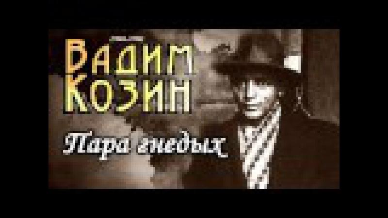 Вадим Козин - Пара гнедых