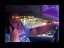 Йоги в Дороге - Киностудия Довженко и Saint Bad Николас