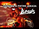 LUMOS Любовь в ритме джаза. Световое шоу, Иркутск.