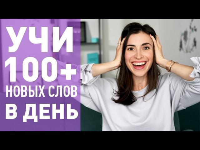 КАК УЧИТЬ 100 АНГЛИЙСКИХ СЛОВ В ДЕНЬ