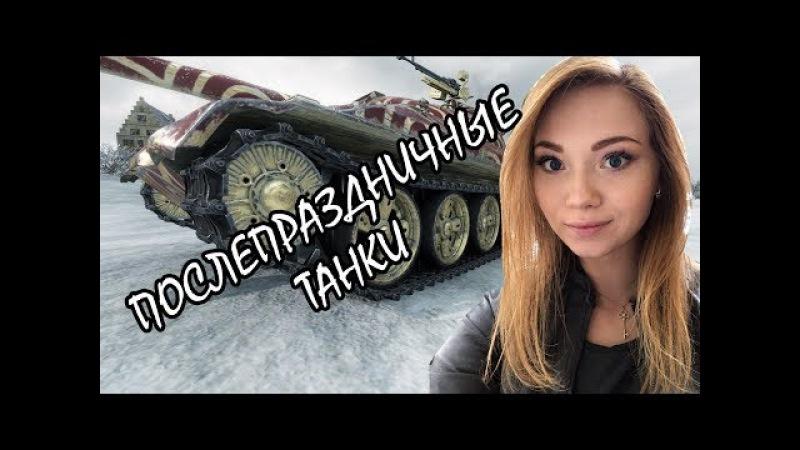 ПОСЛЕПРАЗДНИЧНЫЕ ТАНКИ worldoftanks wot танки wot