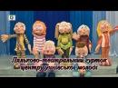 Ляльково театральний гурток ЦУМ