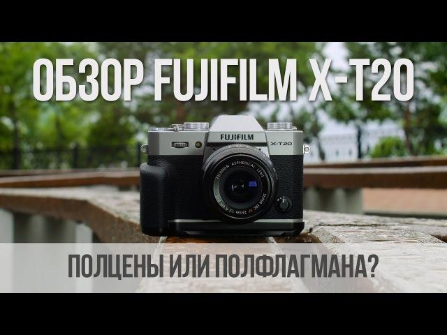 Полцены или полфлагмана? Обзор Fujifilm X-T20.