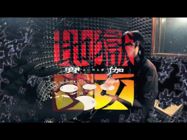 【地獄少女 宵伽】ミオヤマザキ - ノイズを叩いてみた / Hell Girl: The Fourth Twilight Opening Full Drum Cover