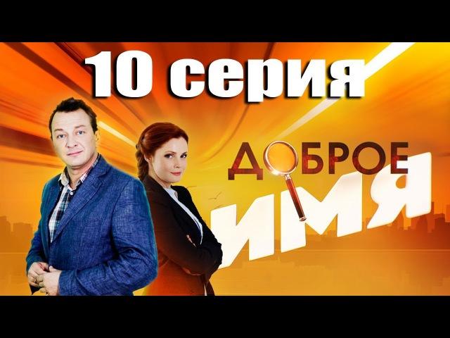 Доброе имя - 10 серия (2014)
