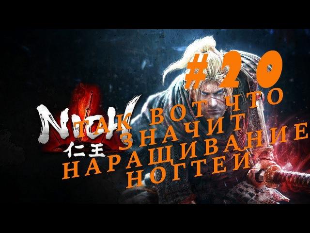 [Nioh Complete Edition] [Слепое прохождение 20] Мега-катана ► Огриха